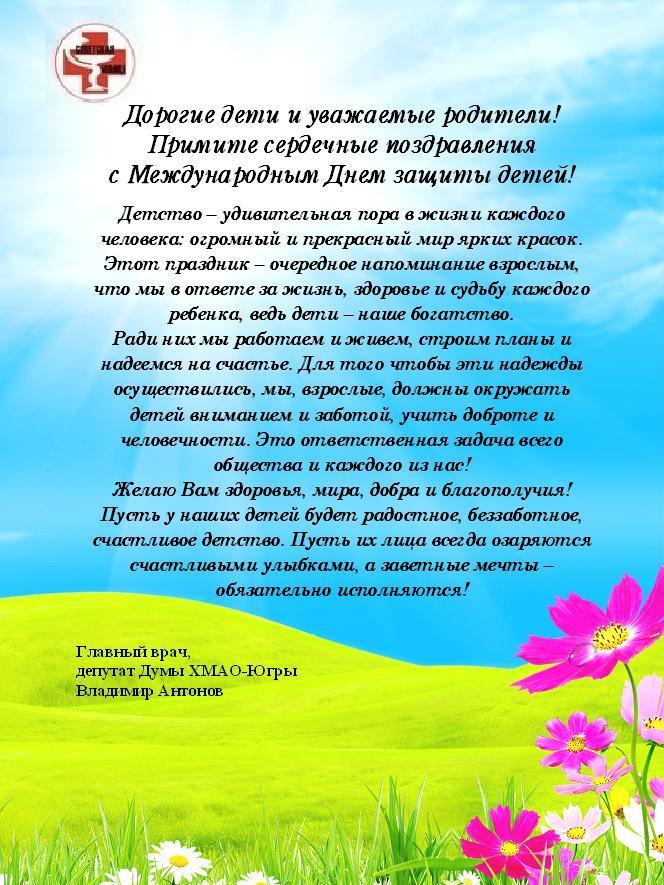 День учителя, поздравление главному врачу открытка