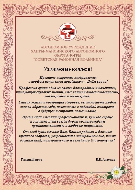 Поздравление юбилярши от врача