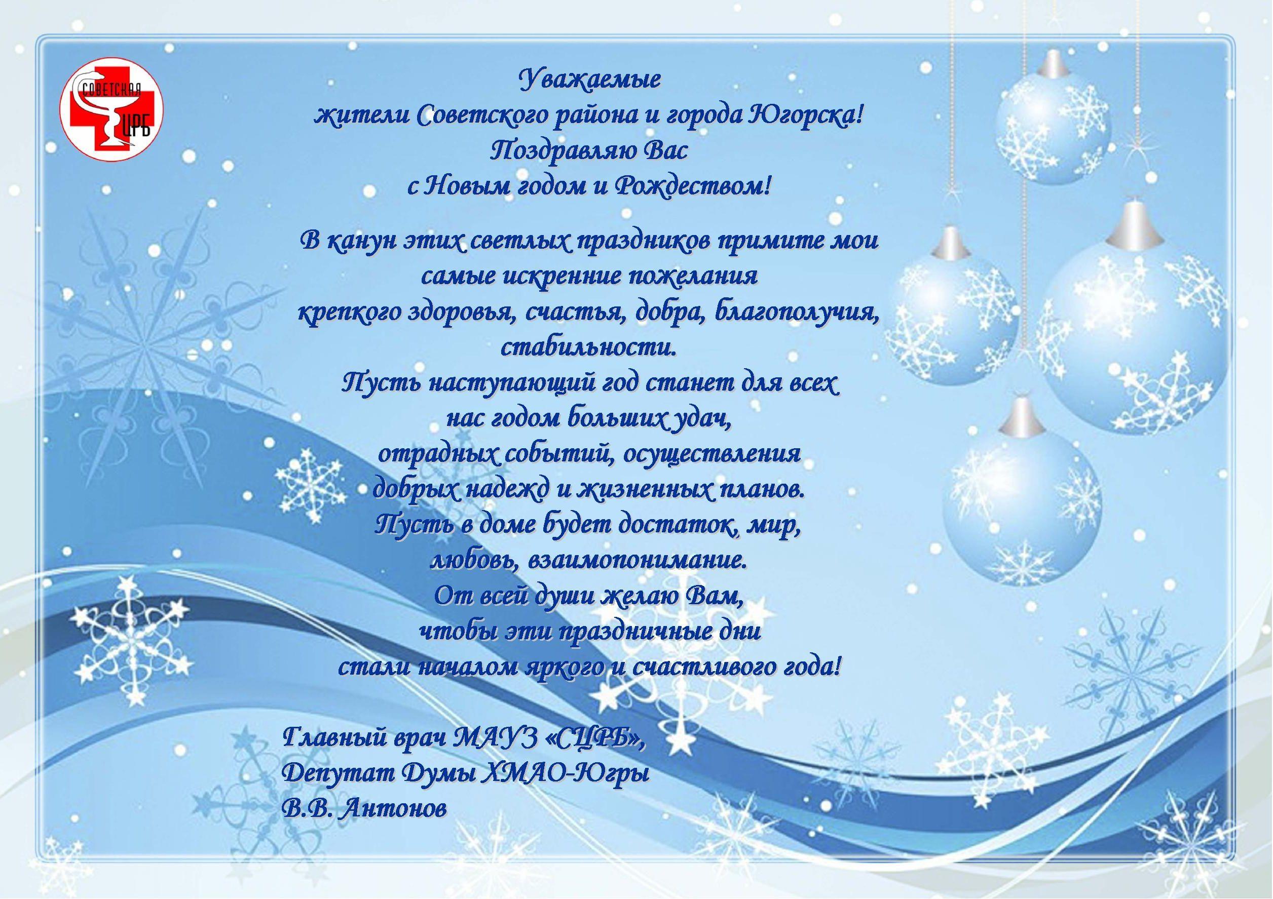 Поздравления для главного врача на новый год